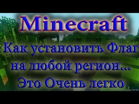 Как Поставить флаг на Территорию(Minecraft)