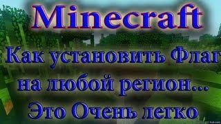 видео Как заприватить территорию на сервере minecraft?