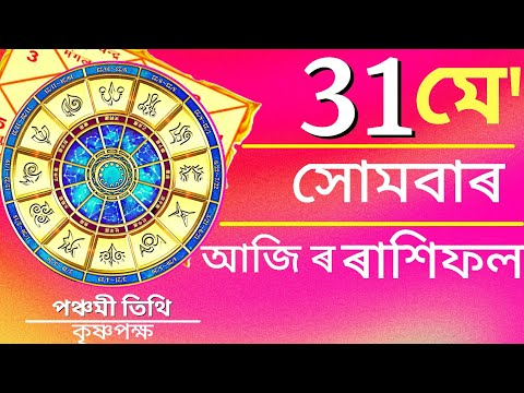 Assamese daily rashifal 31 May 2021 Monday Aries to Pisces today horoscopes in Assamese
