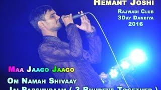 Powerful Performance of Maa Jaago Jaago Shiv Tandav 2016 Hemant Joshi Rahul Mehta @ Rajwadi Club