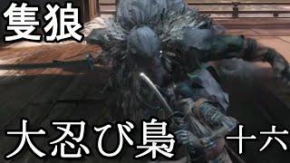 SEKIRO#SEKIRO:SHADOWS DIE TWICE#隻狼#大忍び梟 ボス戦:大忍び梟.