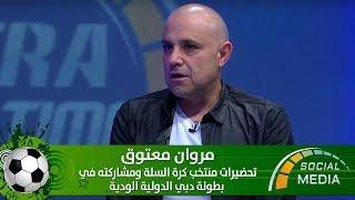 مروان معتوق - تحضيرات منتخب كرة السلة ومشاركته في بطولة دبي الدولية الودية