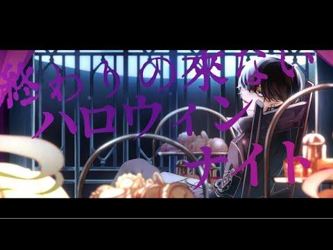 【MV】ハロウィンナイトは眠らない/しゆん