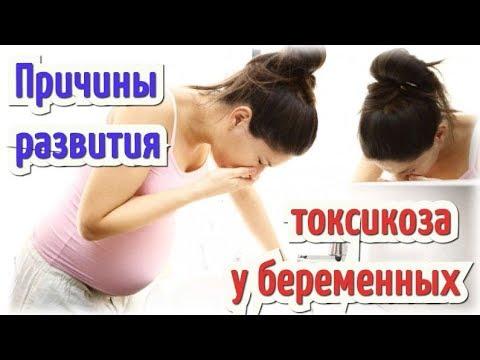 Самые вероятные причины развития раннего токсикоза у беременных!