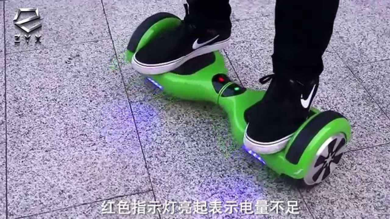 中國深圳中粵興實業有限公司雙輪智能平衡車導購視頻. - YouTube