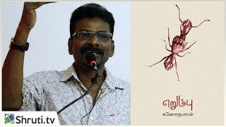 Amirtham Surya speech | கணேசகுமாரன் - எறும்பு | அமிர்தம் சூர்யா