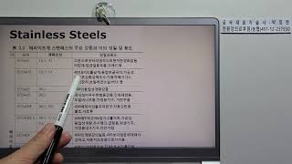 금속재료899-스텐레스강의종류및특성103 마르텐사이트계…