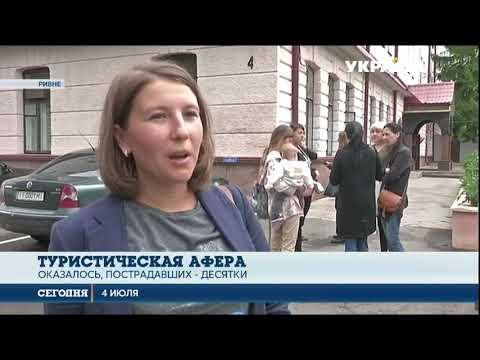 Больше 20 семей обмануло турагентство Ривного