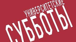 Университетские субботы РГГУ: Светлана Евграфова, Анализ текста: в поисках проблемы