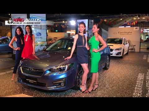 2018台北車展《SUBARU》車模搶先看 ─《KingAutos 國王車訊》