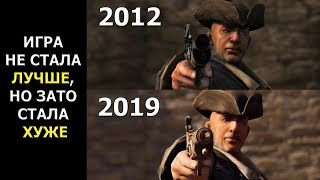 AC3 REMASTERED - It's a revolution, Ubisoft!
