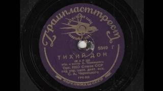 �������� ���� Оркестр НКО СССР п\у Семена Чернецкого - Тихий дон (Марш донских казаков) ������