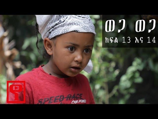 Ethiopia: ወጋ ወጋ አስቂኝ ቀልድ ክፍል 13 እና 14 (Wega Wega Comedy Part 13 & 14)