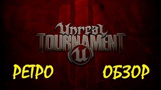 Unreal Tournament 3 | ретро обзор