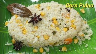 ಸೂಪರ್ ಜೋಳದ ಪಲಾವ್ ಮಾಡಿ ನೋಡಿ | Sweet Corn Pulao/Corn Pulao in Kannada | Rekha Aduge