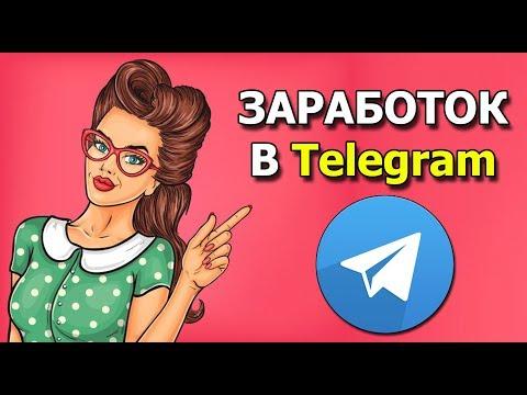 Как я заработал 300 рублей в Телеграм без вложений
