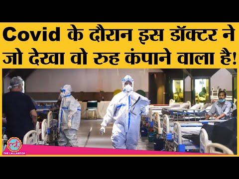 Delhi Healthcare worker ने बताया Covid-19 की मुश्किल परिस्थिति में क्या-क्या देखना पड़ रहा | Corona
