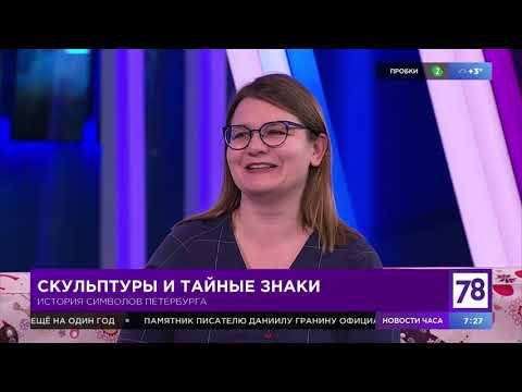 """История символов Петербурга в """"Полезном утре"""""""