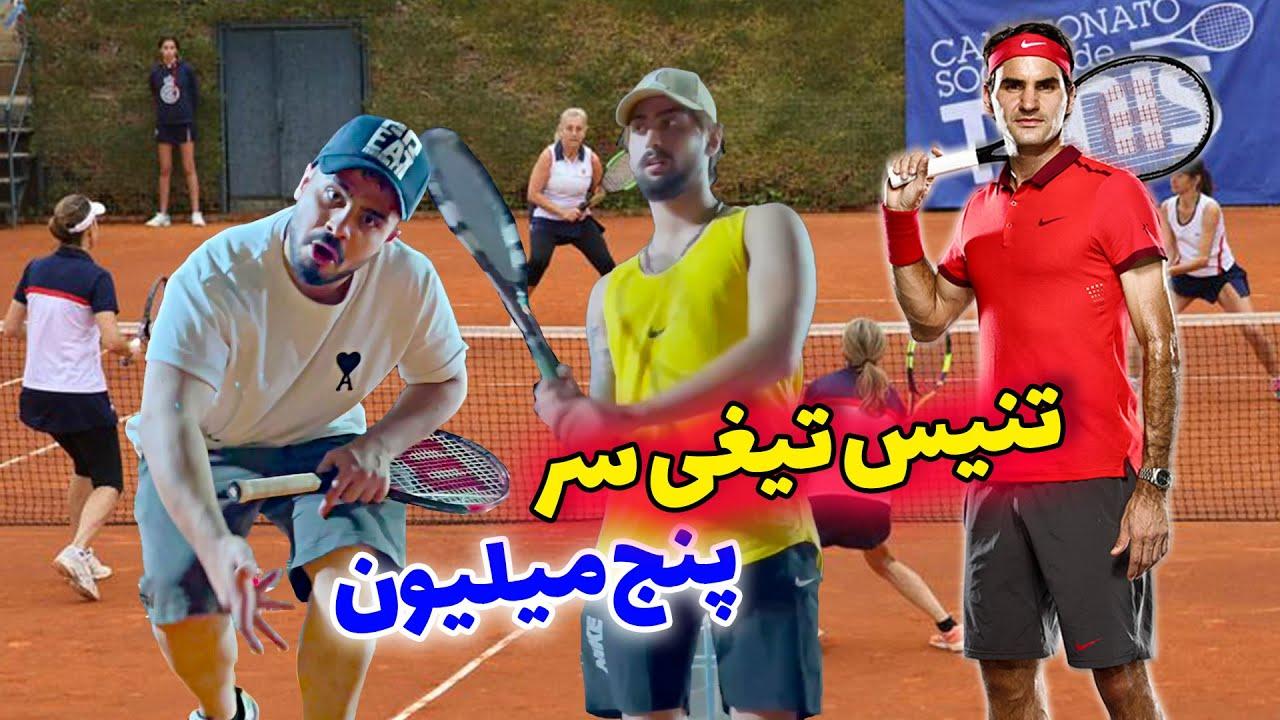 تنیس هم تیغی شد 😂 راجر فدرر اومد ایران سر 5 میلیون تنیس زدیم