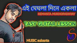 Ei Meghla Dine Ekla   Easy Guitar Lesson   MUSICsukanta