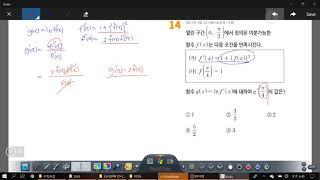 창규야 모의고사 가형 2012 3월 f'(x)=1+{f(x)}^2, g(x)=lnf'(x) 창…