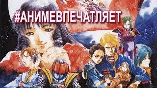 #АНИМЕВПЕЧАТЛЯЕТ  -    Macross: Do you  remember  love // Вызов Кириллу Соерову