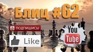 Шахматные партии #62 смотреть шахматы видео ♕ Blitz Chess