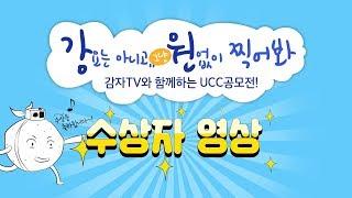 [감자TV UCC공모전] 수상작 모음 영상