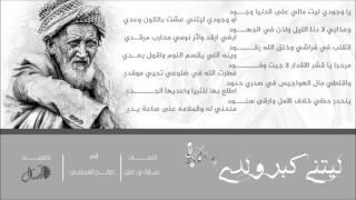 مسحوب عجز اللسان عن وصفه I يا وجودي ، ليتني كبر ولدي I صالح الهمامي + mp3 #حزينة