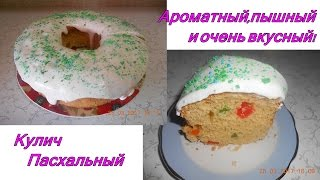 Кулич Пасхальный!