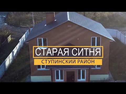 Продажа: дом в Старой Ситне