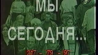 """Анонс программы """"Мы"""" (ОРТ, 01.12.1995)"""