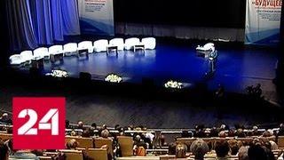 В Калининградской области прошел форум, посвященный социальным проблемам - Россия 24