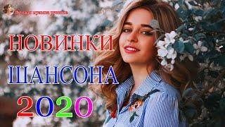 Вот Русский Шансон Лучшие Песни года! 2020💖 Новые песни сентябрь 2020 💖 Нереально красивый Шансон!