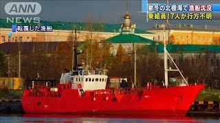 ロシア厳冬の北極海で漁船沈没 乗組員17人行方不明(2020年12月29日) - YouTube