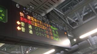 大阪駅 快速 姫路方面網干行 接近放送