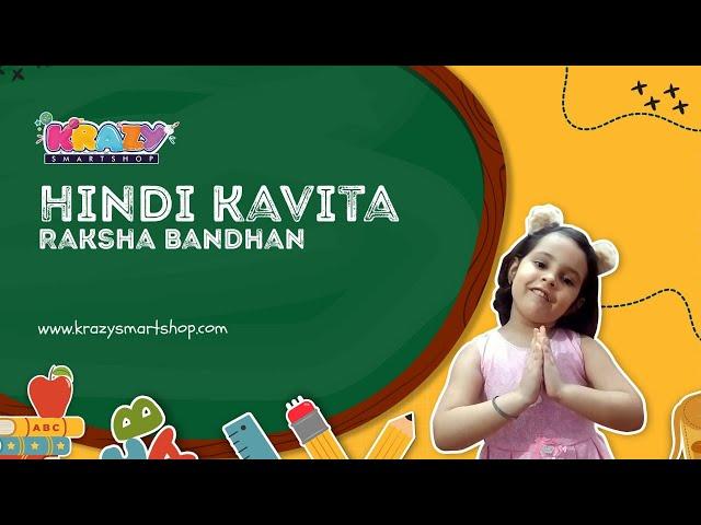 रक्षाबंधन - हिंदी  कविता   बाल कविता   Raksha Bandhan per hindi kavita  आया राखी का त्योहार