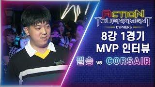 사이퍼즈 액션토너먼트 2019 여름 시즌 8강 1경기 MVP 인터뷰