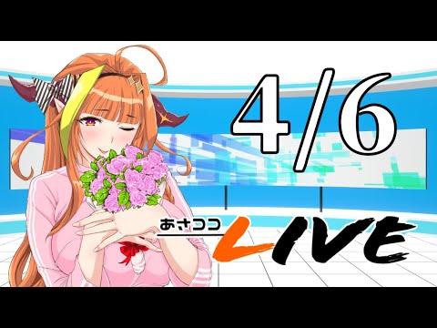 【#桐生ココ】あさココLIVEニュース!4月6日【#ココここ】