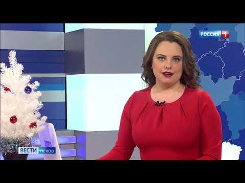 Вести-Псков 24.12.2019 20-44