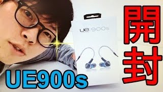 【e☆イヤホン】Ultimate Ears UE900s開封!Unboxing!