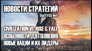 НОВОСТИ СТРАТЕГИЙ #5 - Civilization VI: Rise & Fall   Особенности дополнения и новые нации