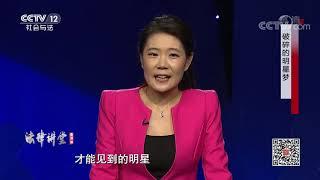《法律讲堂(生活版)》 20191231 破碎的明星梦| CCTV社会与法