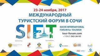 Круглый стол Основные тенденции развития экскурсионного туризма