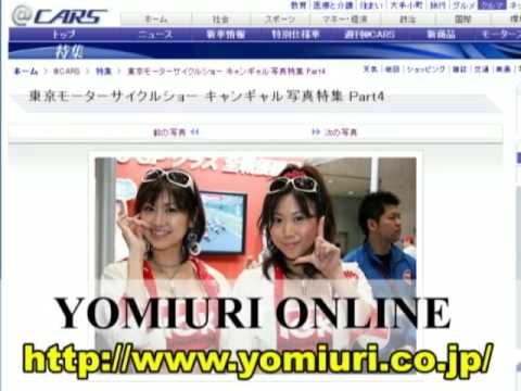 ヨミウリ・オンライン(YOMIURI ONLINE)