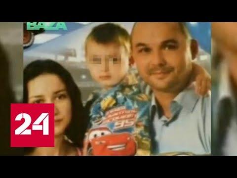 Отец, бросивший детей в Шереметьево, оказался замешан в краже - Россия 24