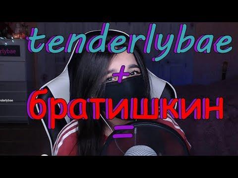 БРАТИШКИН о TENDERLYBAE/ слитые фотки