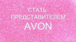 Стать представителем AVON(, 2014-03-05T10:58:16.000Z)