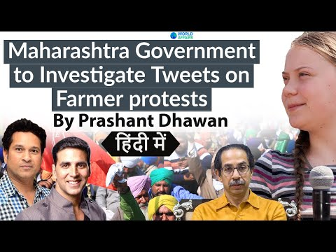 Farmer Protest Tweets by Celebrities to be Investigated by Maharashtra Government