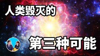 人類毀滅的第三種可能,近期可能就會發生的超新星爆炸 | 老高與小茉 Mr & Mrs Gao
